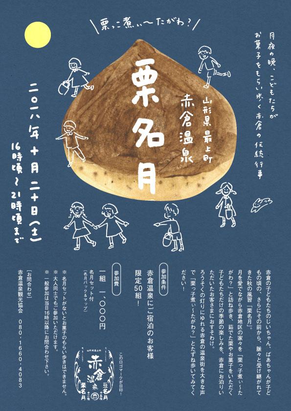 http://akakura-spa.com/oshirase/blog/%E6%A0%97.jpg