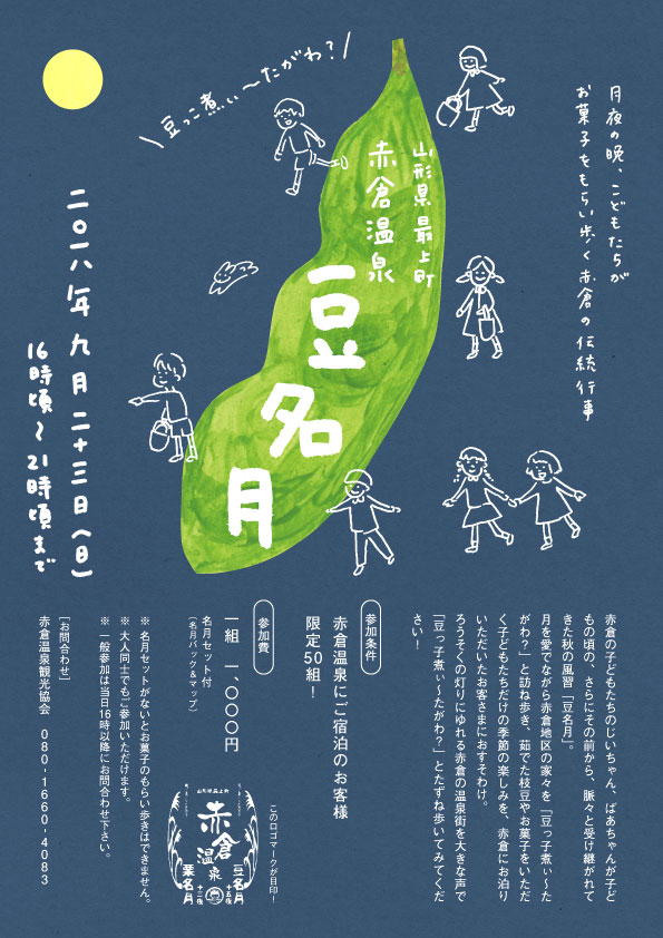 http://akakura-spa.com/oshirase/blog/%E8%B1%86.jpg