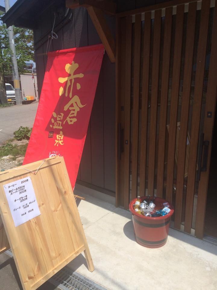 http://akakura-spa.com/oshirase/blog/003.jpg