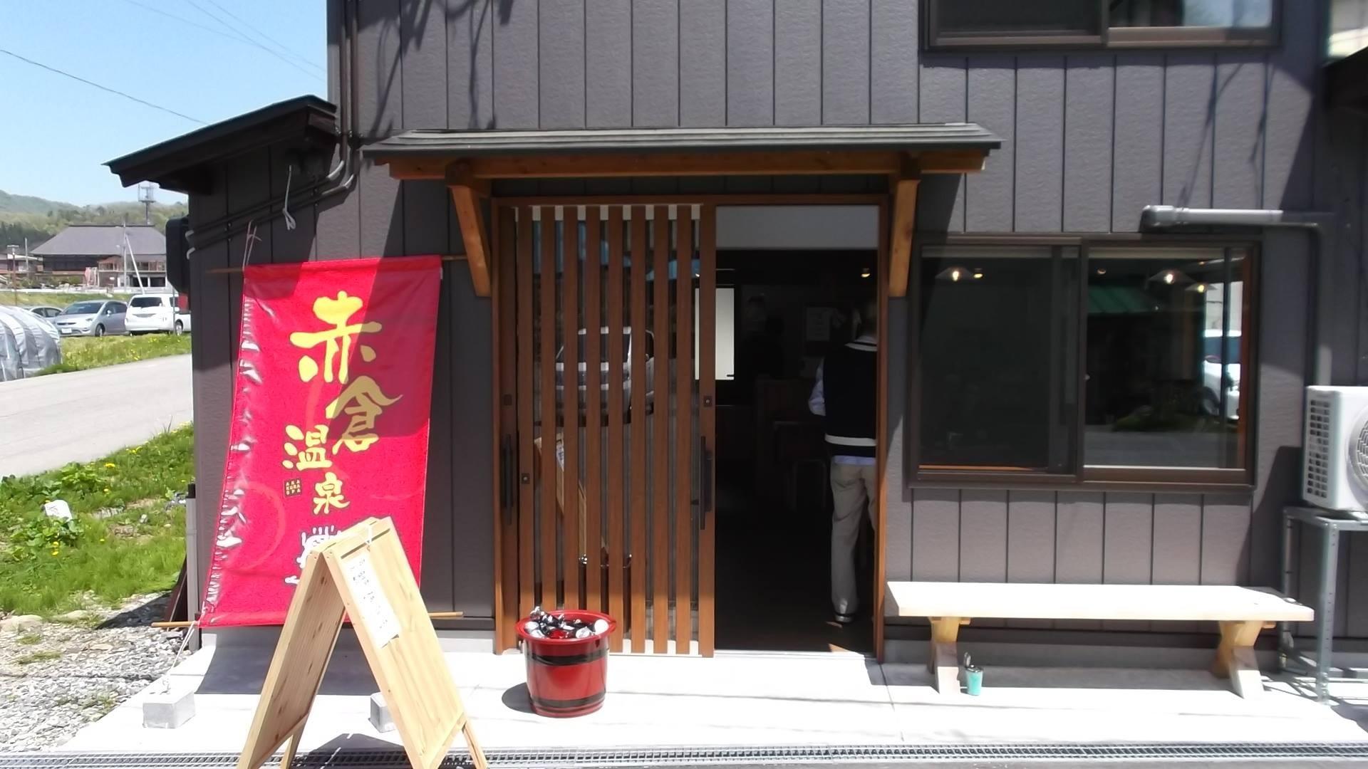 http://akakura-spa.com/oshirase/blog/004.jpg