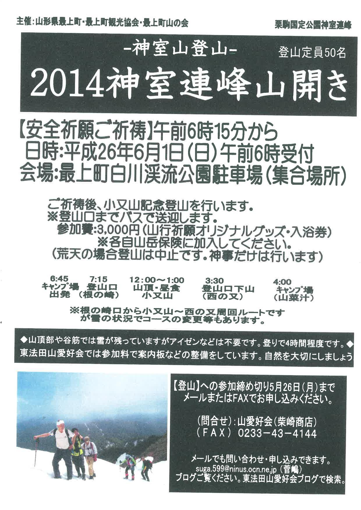 http://akakura-spa.com/oshirase/blog/201404141711070001.jpg