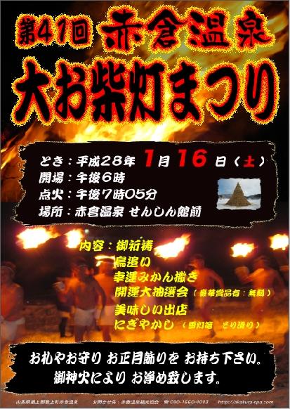 http://akakura-spa.com/oshirase/blog/2016osaido.jpg