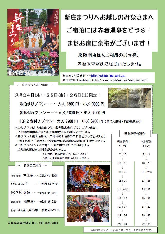 http://akakura-spa.com/oshirase/blog/2017%E6%96%B0%E5%BA%84%E7%A5%AD.jpg