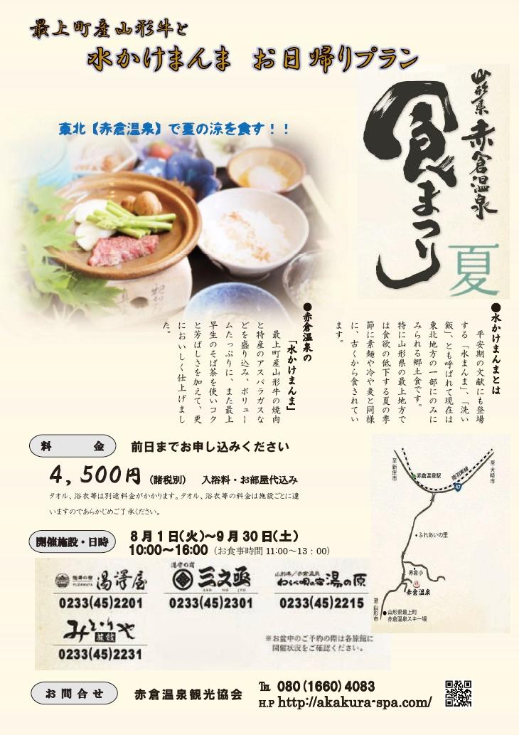 http://akakura-spa.com/oshirase/blog/201708%E8%B5%A4%E5%80%89%E6%B8%A9%E6%B3%89%E9%A3%9F%E3%81%BE%E3%81%A4%E3%82%8A%E5%A4%8F.jpg