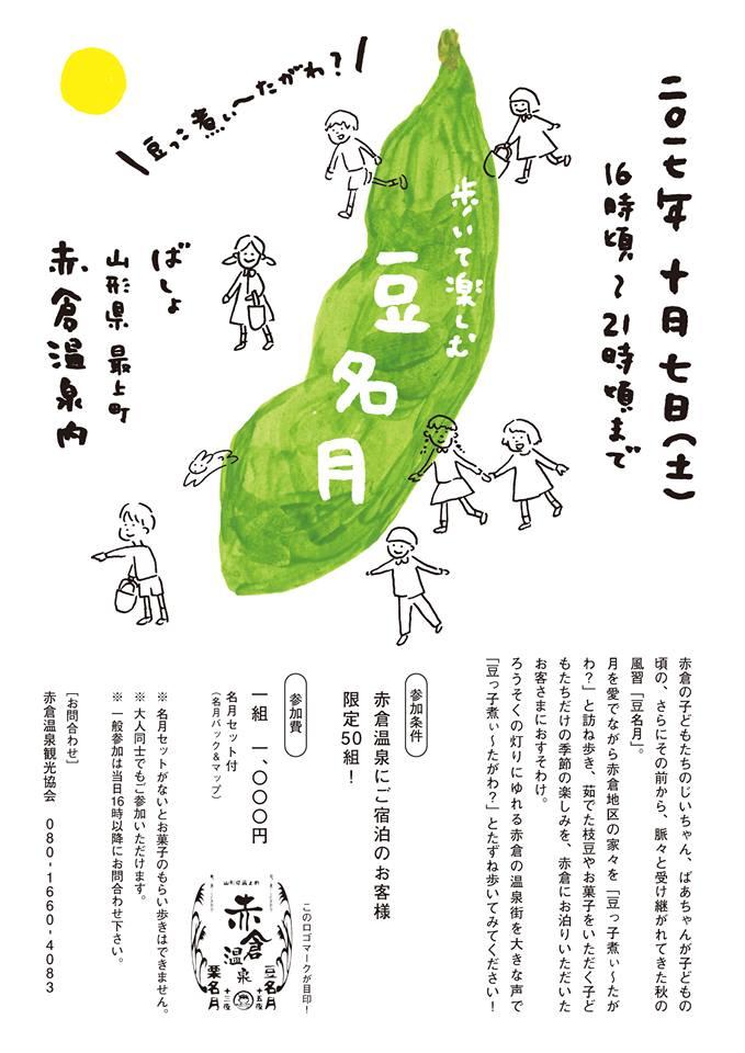 http://akakura-spa.com/oshirase/blog/2017mame.jpg