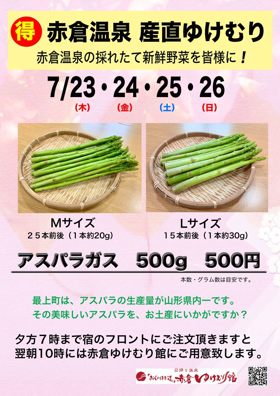 http://akakura-spa.com/oshirase/blog/20200721sanchoku.jpg