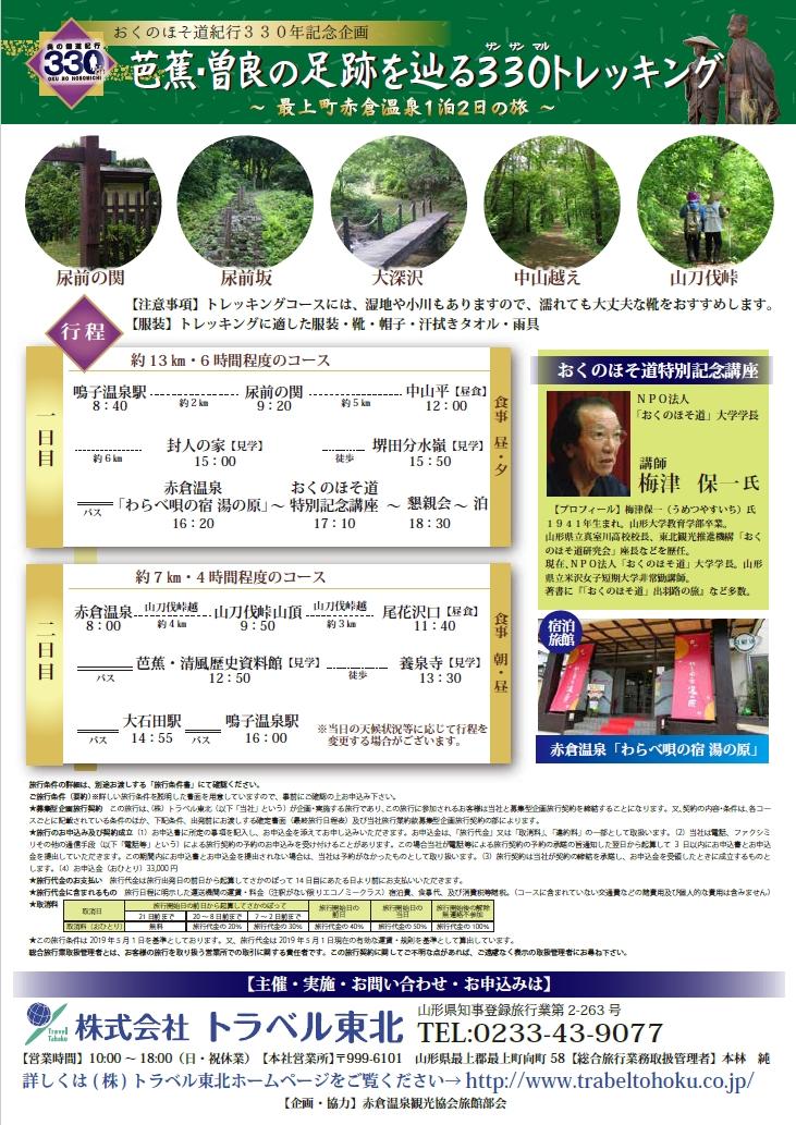 http://akakura-spa.com/oshirase/blog/330walking_ura.jpg