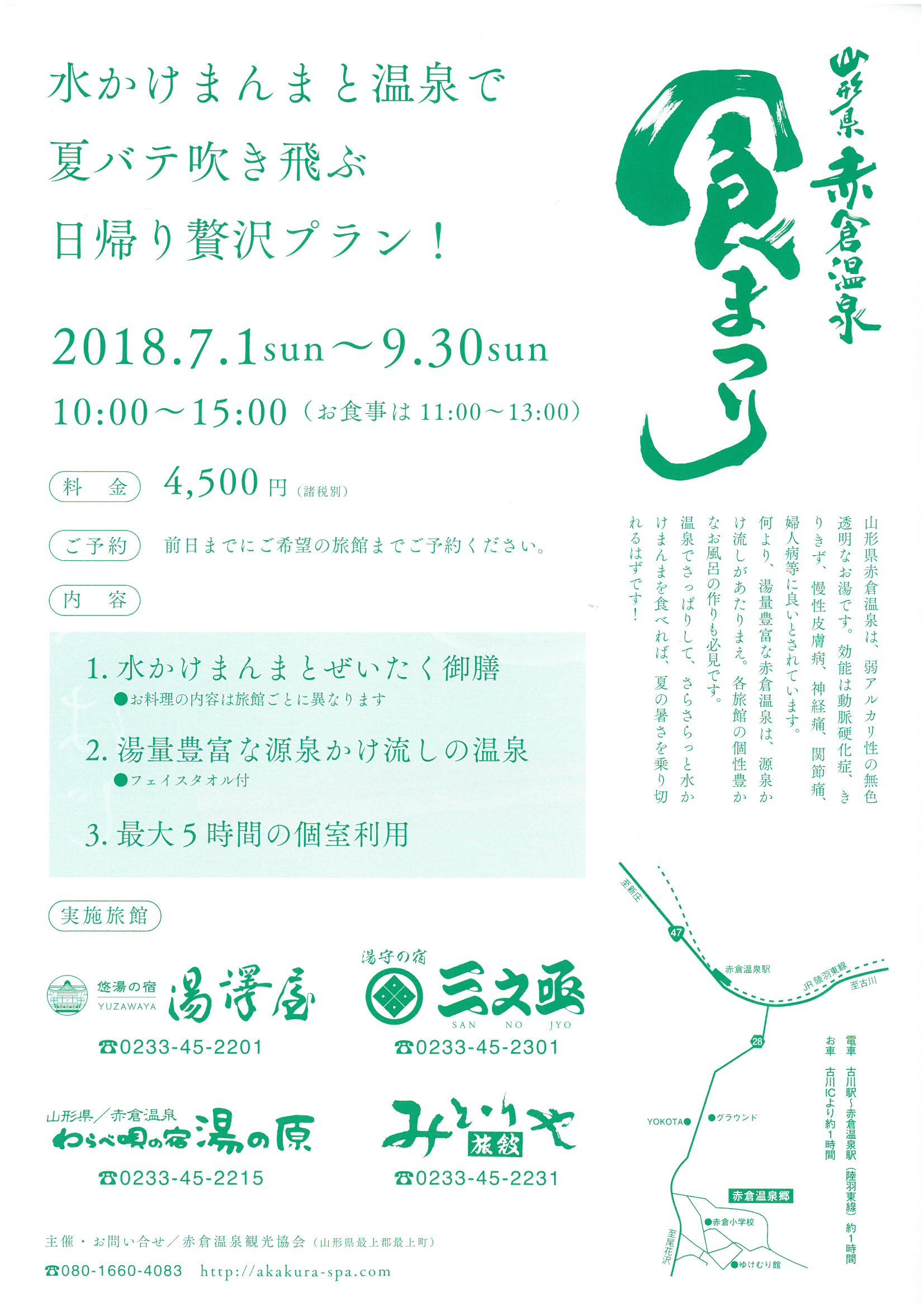 http://akakura-spa.com/oshirase/blog/SKM_C224e18062909140.jpg