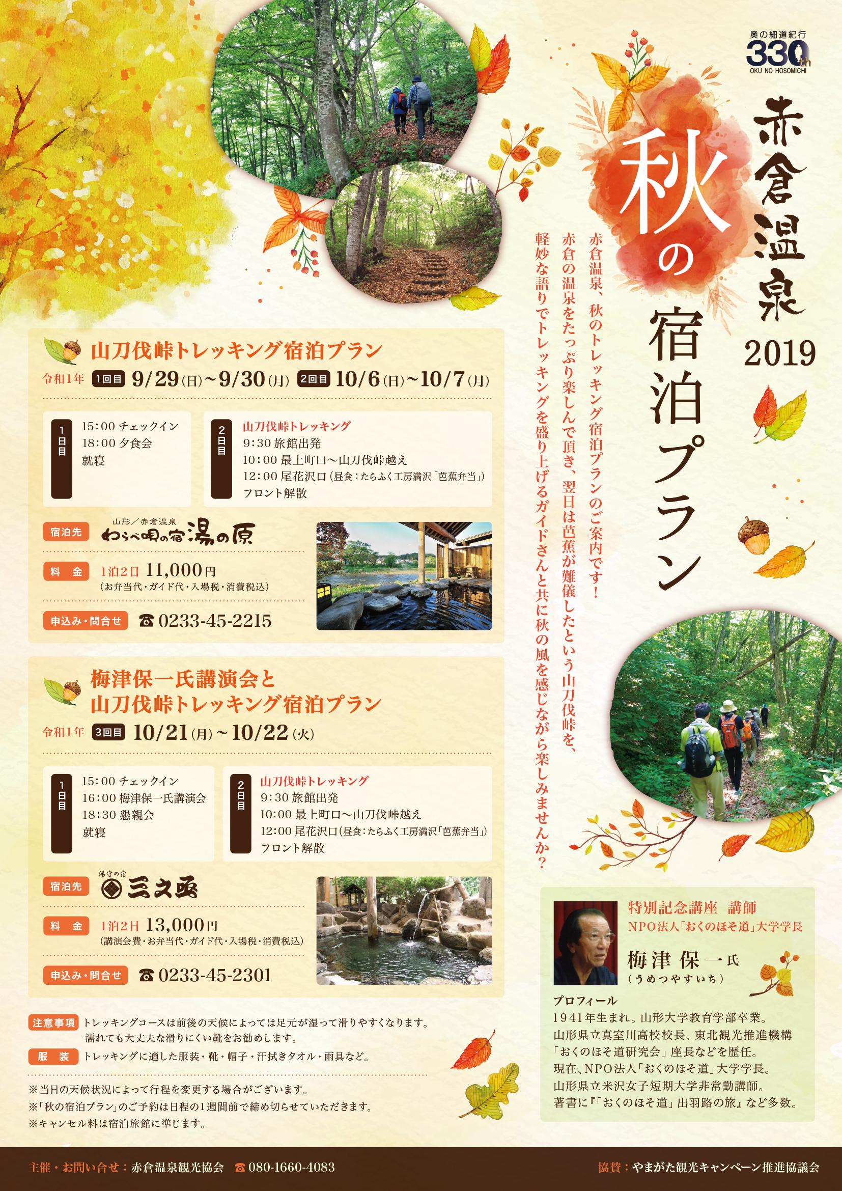 http://akakura-spa.com/oshirase/blog/akakura_flyer.jpg