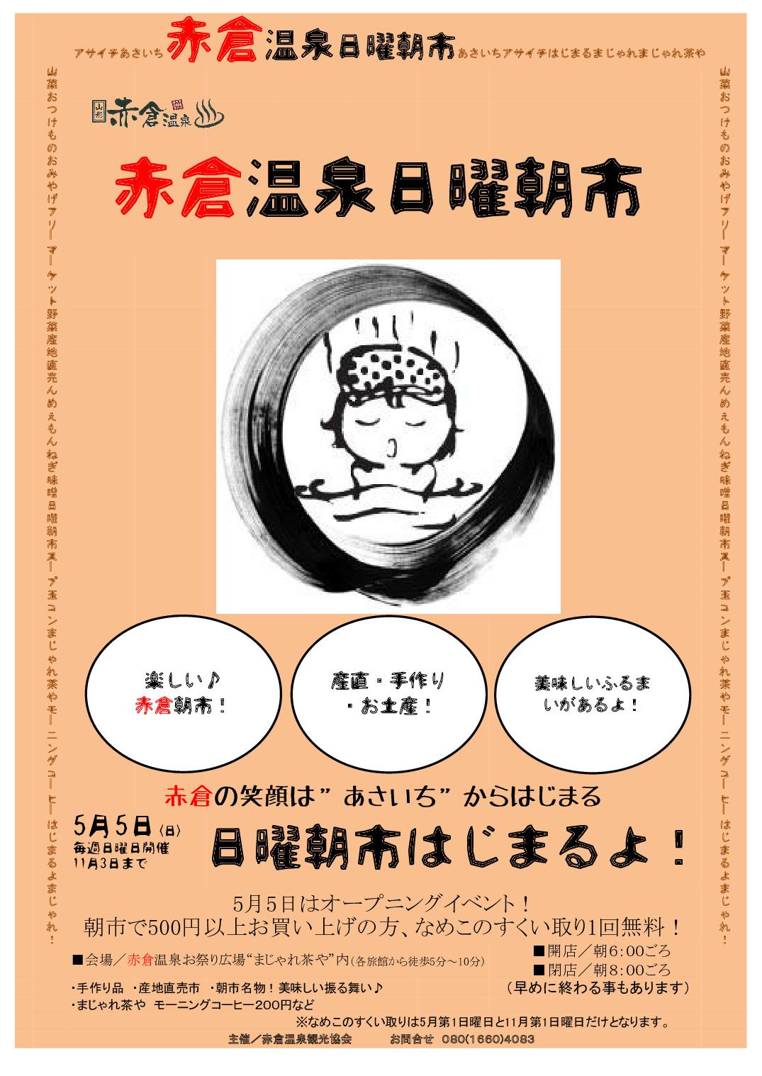 http://akakura-spa.com/oshirase/blog/asa2019.jpg