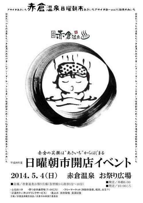 2014朝市開店イベントチラシ0001.jpg