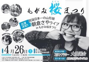 2014年もがみ桜まつり 4月26日(土)10時~