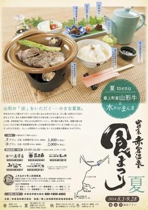 2014赤倉温泉食祭りポスター.jpg