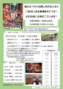 2017新庄祭.jpg
