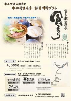 201708赤倉温泉食まつり夏.jpg