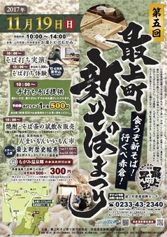 20171119最上町新そばまつり.jpg