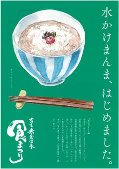2018年赤倉温泉食まつり ポスター 表