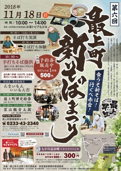 20181118最上町新そばまつり.jpg