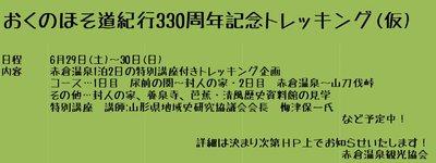 basho330.jpg