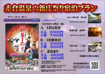 2019新庄祭りチラシ.JPG