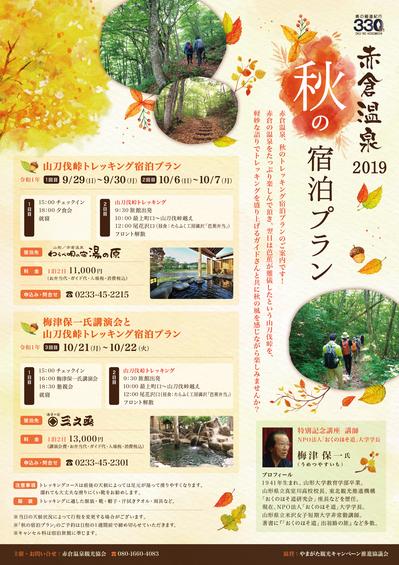 akakura_flyer.jpg