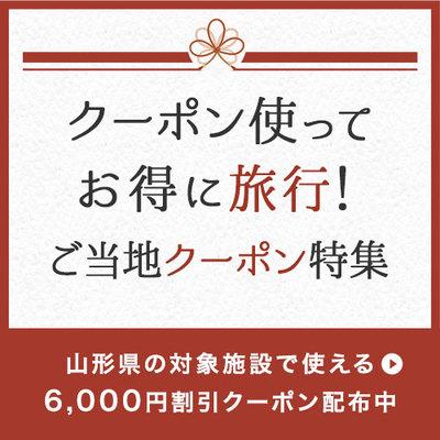 500_500_yamagata.jpg
