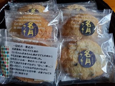 20200930_165045_名月荘クッキー画像.jpg