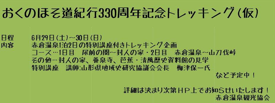 http://akakura-spa.com/oshirase/blog/basho330.jpg