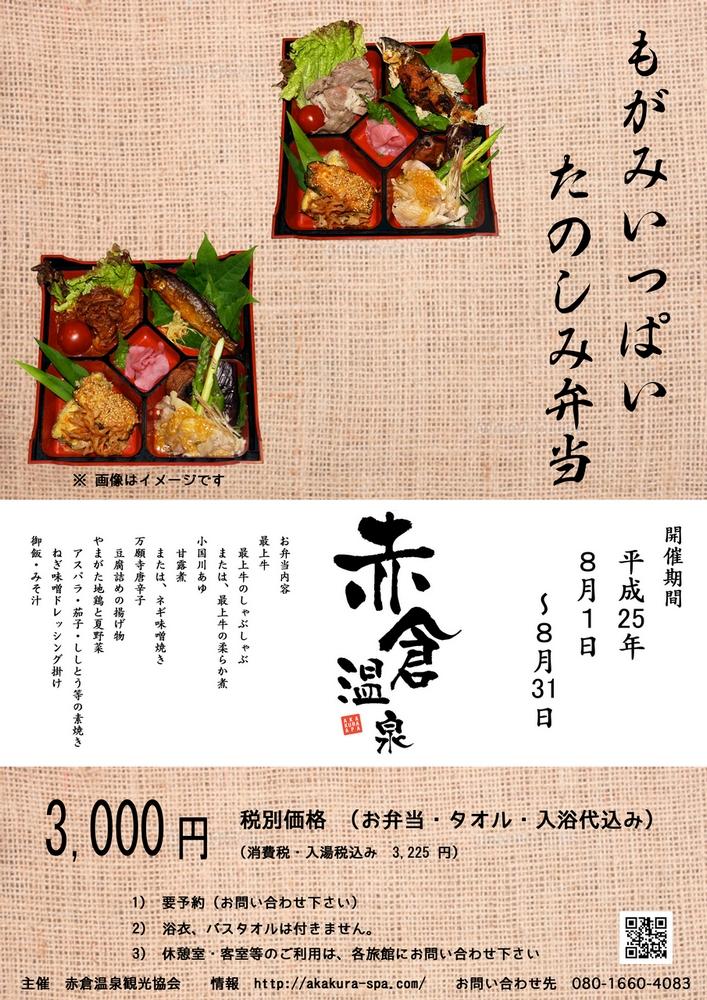 http://akakura-spa.com/oshirase/blog/bentopanf.jpg
