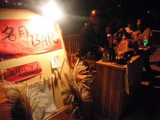 http://akakura-spa.com/oshirase/blog/ev_meigetsu201302.jpg
