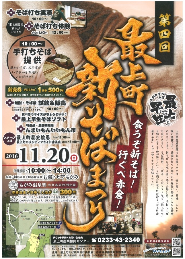 http://akakura-spa.com/oshirase/blog/ev_shinsoba2016.jpg