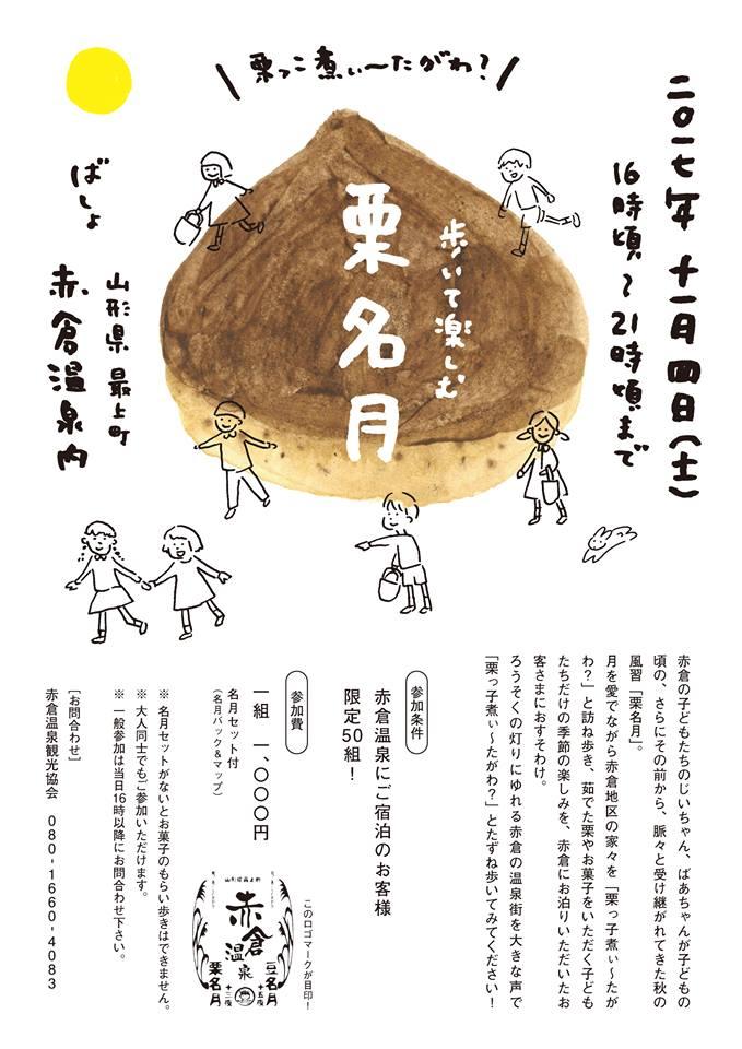 http://akakura-spa.com/oshirase/blog/kuri.jpg